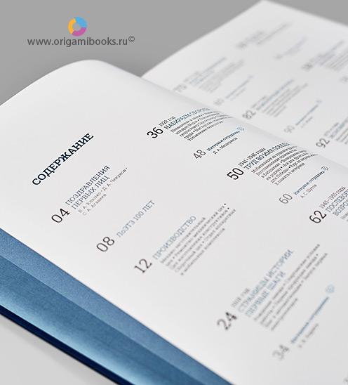 origamibooks-yubileinaya-kniga-15
