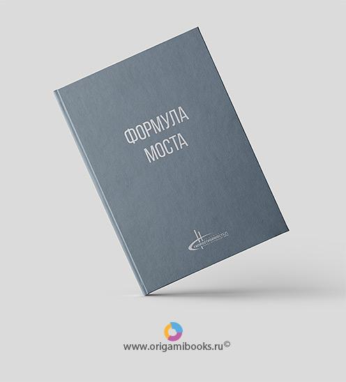 origamibooks-yubileinaya-kniga-24