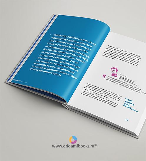 origamibooks-yubileinaya-kniga-43