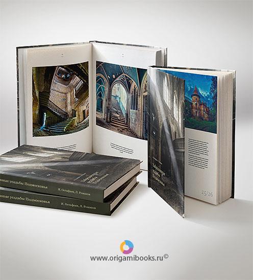 origamibooks-publishing-5