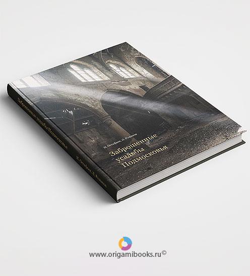 origamibooks-publishing-7