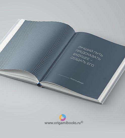origamibooks-yubileinaya-kniga-48