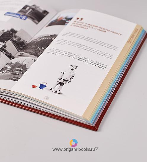 origamibooks-yubileiny albom-3