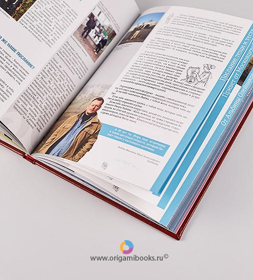 origamibooks-yubileiny albom-5