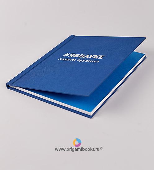 origamibooks-yubileiny albom-6