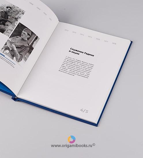 origamibooks-yubileiny albom-7