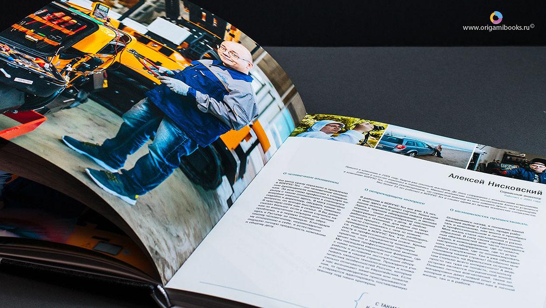 Фото рабочего в корпоративной книге