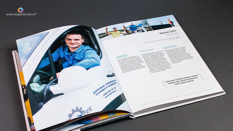Корпоративная книга - разворот о работнике