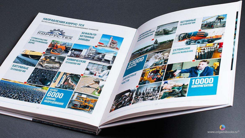 Услуги компании —пример дизайна книги