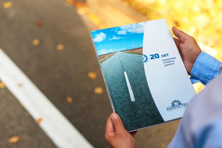 Подарочная книга к 20-летию компании