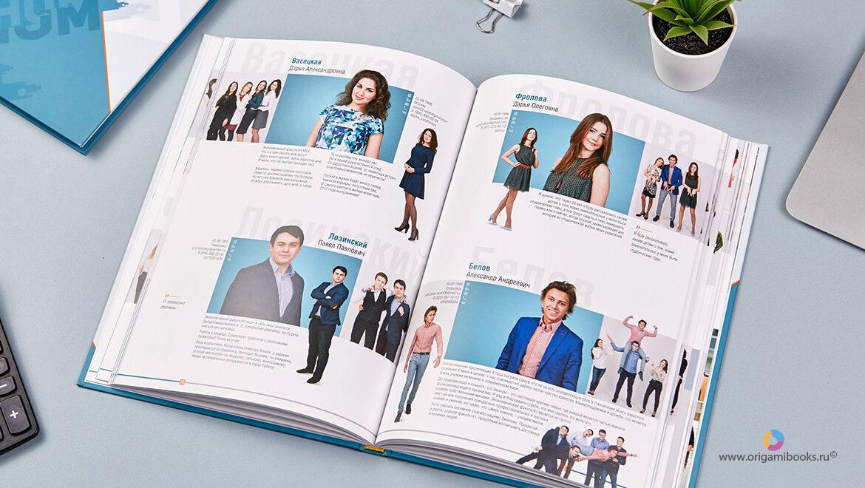 Разворот с фотографиями студентов для выпускного альбома