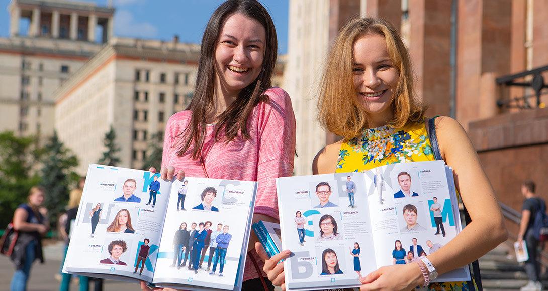 Выпускники Мехмат МГУ с альбомами в руках