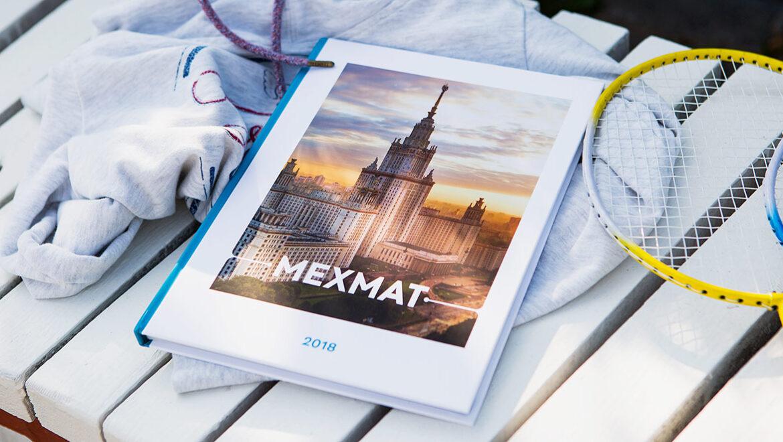 Выпускной альбом Мехмат МГУ